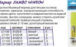 Маркер перм. CENTROPEN Jumbo Windows (2-15 мм)